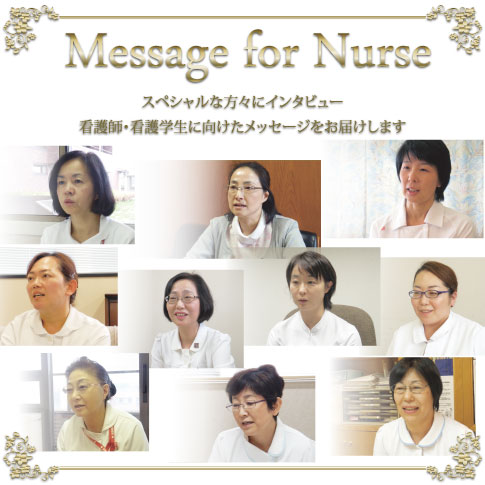 Message for Nurse
